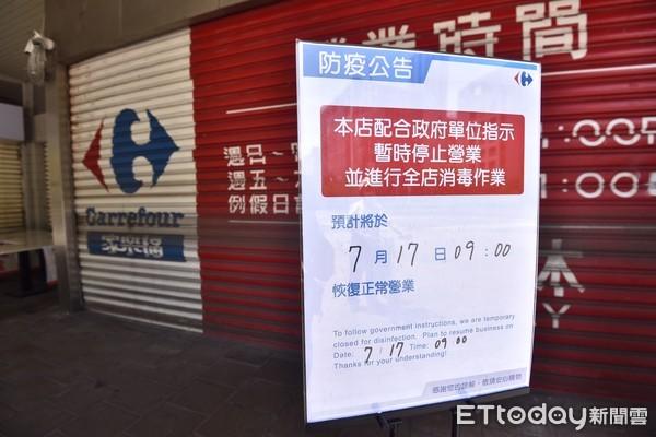 ▲▼內湖家樂福即日起停業至17日進行消毒,家樂福內湖店。(圖/記者李毓康攝)