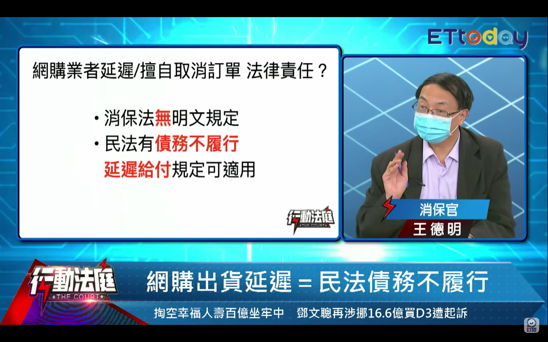 消保官王德明說明電商出貨延遲法律責任