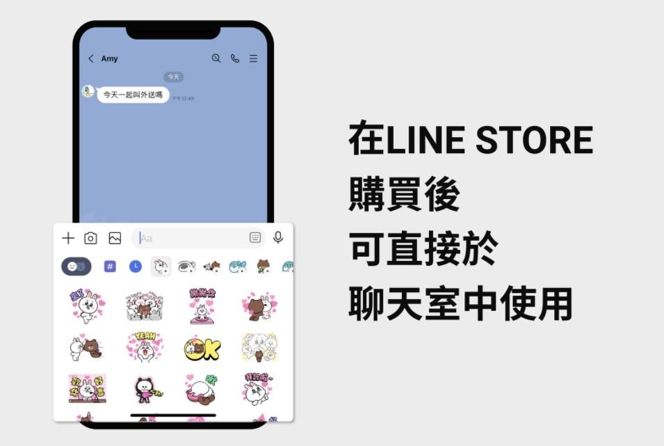 ▲▼Line更新。(圖/取自Line官網)