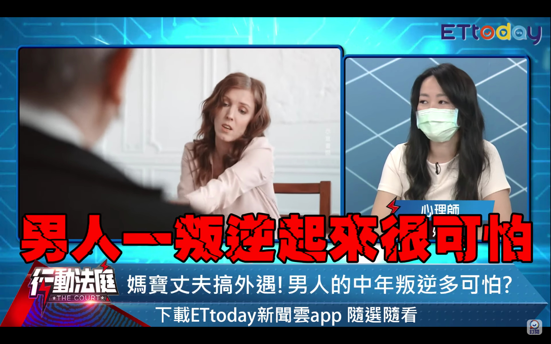 ▲▼諮商心理師吳姵瑩,分析外遇男心理狀態,夫妻關係出了什麼問題。(圖/行動法庭)