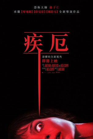▲▼溫子仁推出全新導演作品《疾厄》。(圖/華納提供)