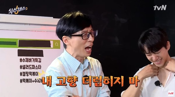 ▲ The 19 banned theme made Jessi out of control, and Liu Zaixi was helpless.  (Picture/Review YouTube/tvN)