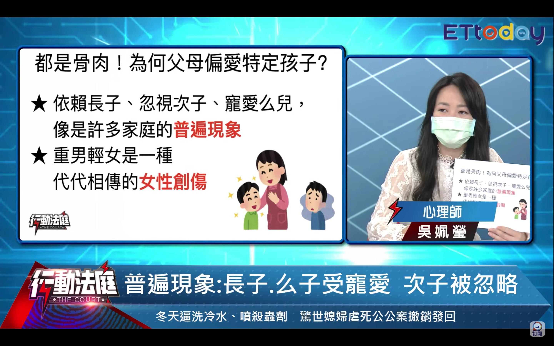 在女兒被迫拋棄繼承的議題,諮商心理師吳佩瑩鼓勵女兒們,要自我成長,思考自己的人生要去哪裡發光發熱?若在家族無止盡的犧牲奉獻,最後可能會被排除於家產之外,讓自己被消耗。