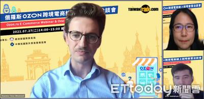 貿協台灣經貿網首度攜手俄羅斯最大電商OZON 搶佔數位貿易商機