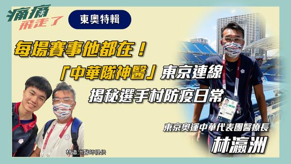 比賽他都在!「中華隊神醫」林瀛洲東京連線 揭秘選手村防疫日常