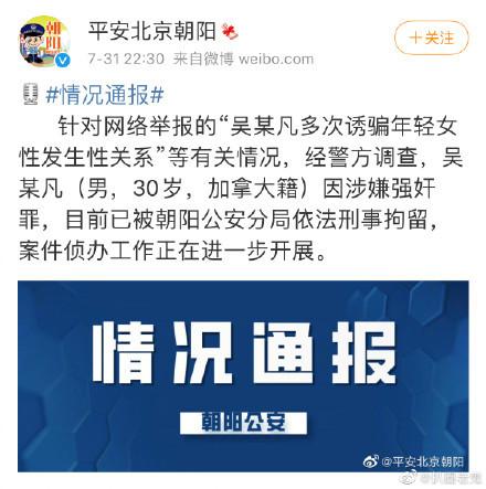 ▲吴亦凡被拘留。 (图/翻摄自微博/平安)