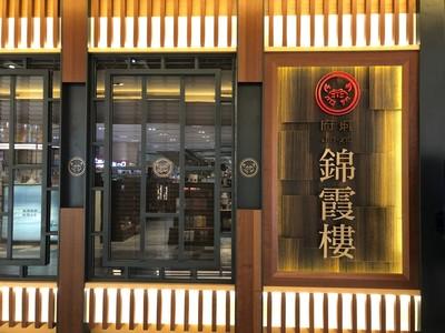 台南必吃「府城系台菜」錦霞樓8/4開放內用 阿霞飯店再等等