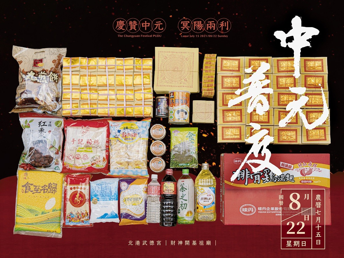COVID-19,疫情,振興,中元節,經濟,普渡,超市,零售量販業,營業額,消費習慣