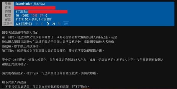[情報] 「瘋狂飢渴」男聲押!國安局退訓上網討拍