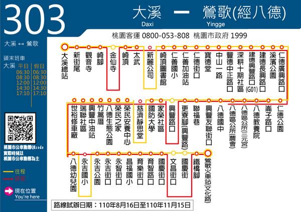 [新聞] 「303大溪-鶯歌(經八德)」16日起試營運