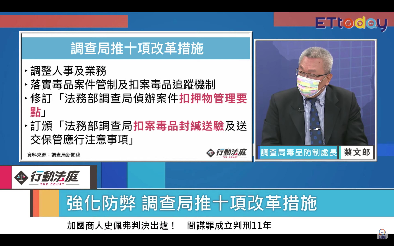 為了避免未來贓證物遭調包,蔡文郎指出,調查局推出十項改革措施