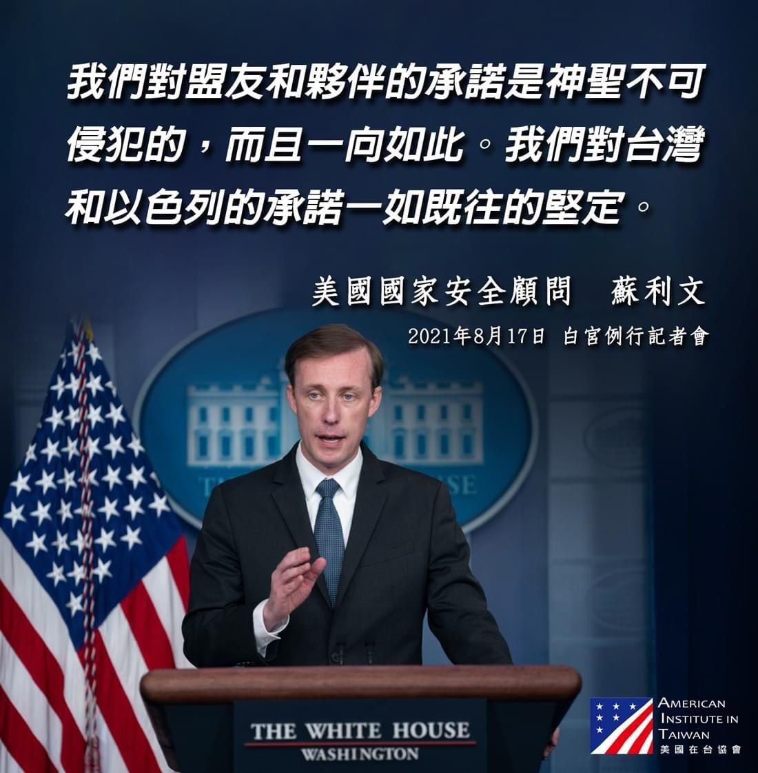 阿富汗,美國,盟邦,中國,撤軍,恐怖主義,布林肯,王毅,蘇利文,戰略模糊,台灣關係法,北約,拜登