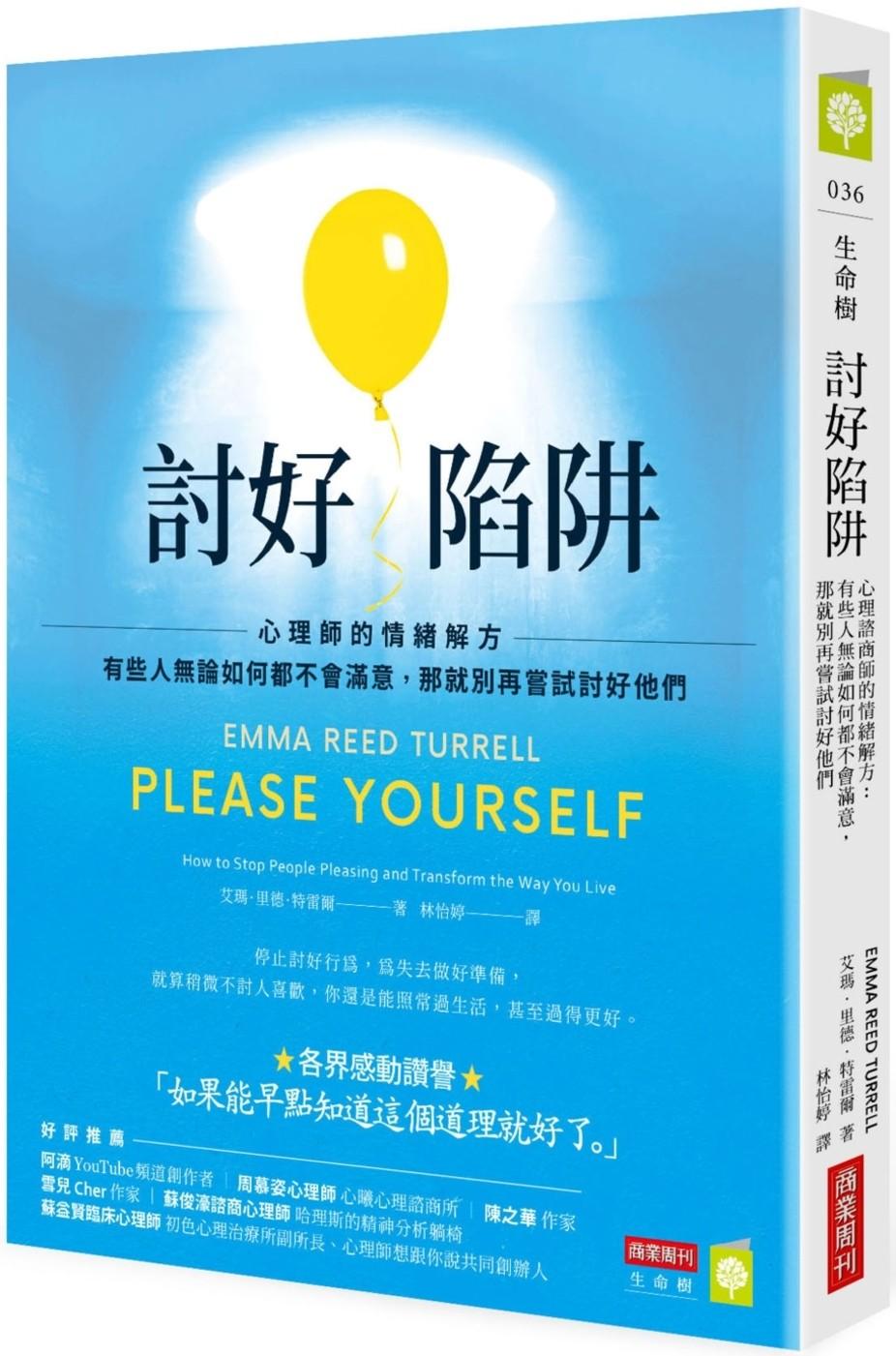 書摘,討好,心理,人際,職場,焦慮,憂鬱,自我成長