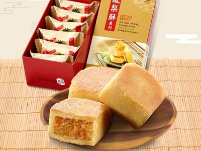 佳德鳳梨酥兩盒特價398元!金賞獎第一、中秋必吃的台北名產