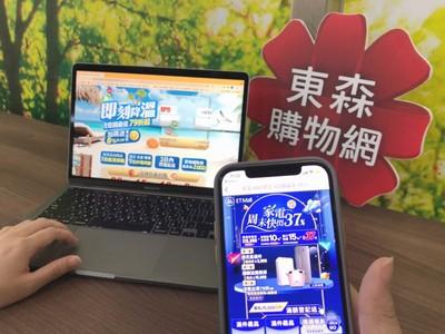 東森購物網家電周末快閃 限時最低79折加碼東森幣8%回饋無上限