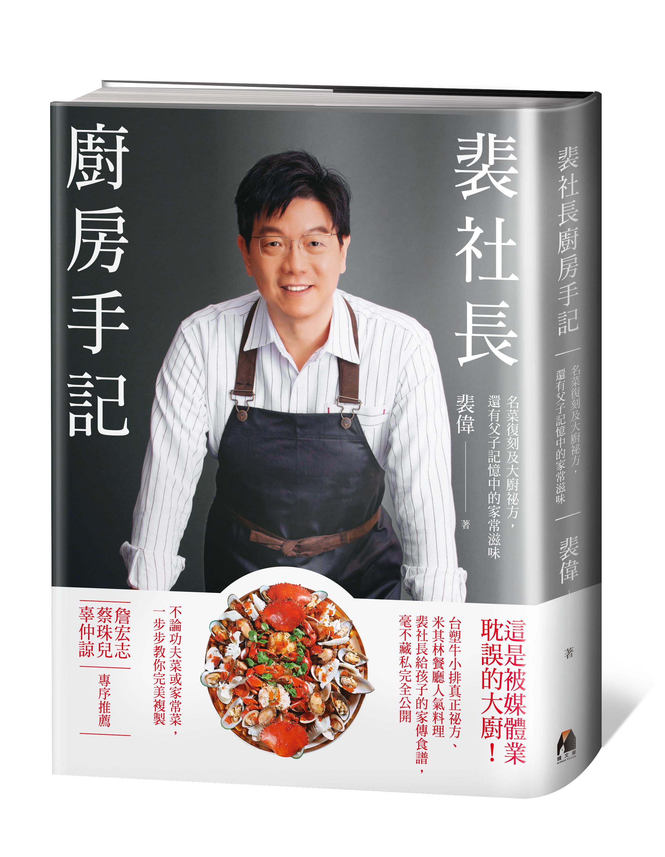裴偉,美食,食譜,料理,家常小菜,書摘,記憶,故事