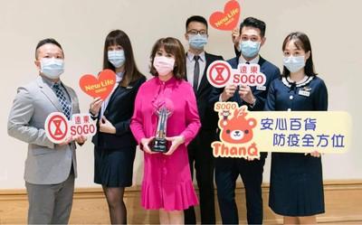 疫情下不裁員、不減薪!遠東SOGO連三年奪亞洲企業社會責任獎