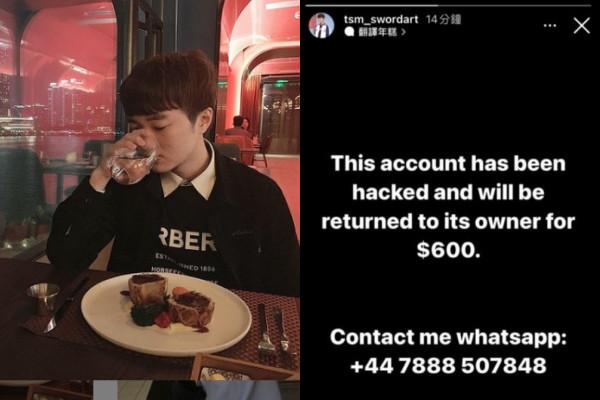 [新聞] 《英雄聯盟》蛇蛇iG被盜 駭客開囂張金額