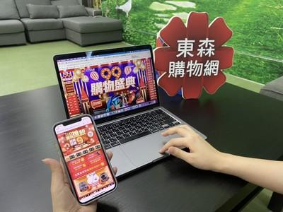 電商白熱化大者恆大 momo、東森購物網穩居獲利2大龍頭