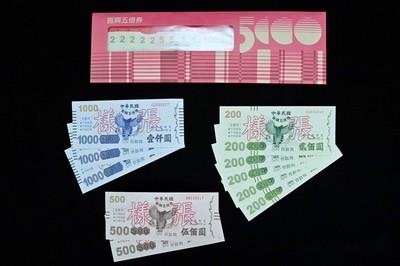 五倍券紙本預訂破700萬大關 數位好食券只剩25萬份「綁好綁滿!」