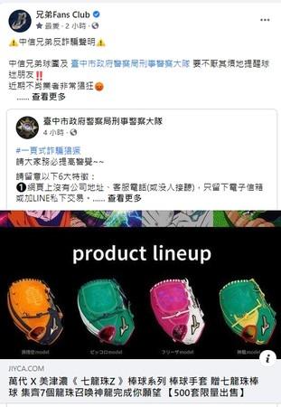 [新聞] 中信兄弟反詐騙聲明 沒有推出七龍珠限量