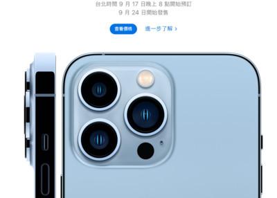 中華電信iPhone 13開放預約! 最高可抽iPhone 13 Pro