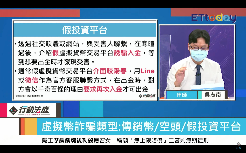 有承辦詐騙案件實務經驗的律師吳志南指出,第三類是「假投資平台」,詐騙暗樁會將網友拉入群組,引導人將虛擬幣匯入假投資平台。