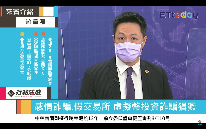 台北地檢署檢察官羅韋淵表示,現在感情和交友詐欺盛行,許多人手機都有安裝社群軟體,詐騙集團會以「亂槍打鳥」的方式,偽裝成帥哥美女搭訕民眾。