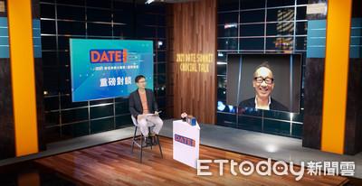 2021DATE SUMMIT數位商務大趨勢 國際匯壇 10國25位講師開講