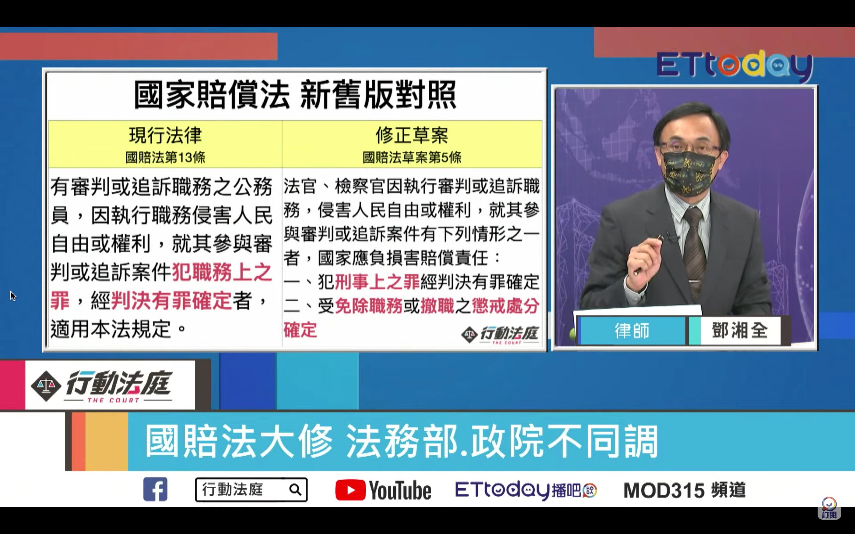 全國律師聯合會監事鄧湘全律師表示,司法改革國是會議早在2017年就決議檢討《國賠法》第13條,當時法務部站在「非常保守」的立場,援引戒嚴時期的保守性解釋大法官釋字第228號