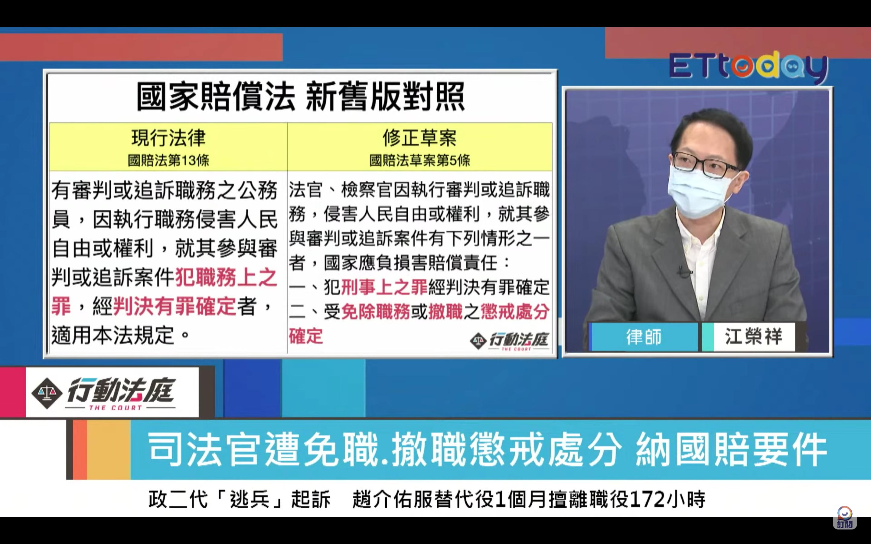 台北律師公會司法改革委員會主任委員江榮祥律師表示,《國賠法》第13條要件極為嚴格,導致《國賠法》實施40年,從未有司法官國賠案件成立,因此行政院折衷修法,放寬司法官國賠門檻。