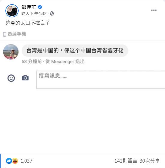 ▲鄧佳華一句神回脫序粉絲的謾罵留言。(圖/翻攝自Facebook/鄧佳華)