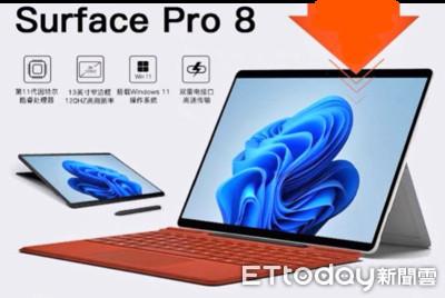 有圖!Surface Pro 8 規格提前外洩 13吋窄邊框螢幕、內建Win 11