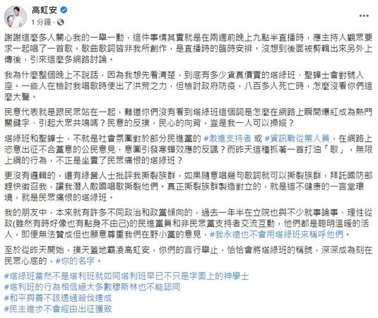 Re: [新聞] 反擊「塔綠班」爭議 高虹安:死800多人時沒看你們這麼