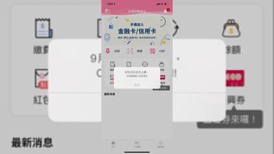 公股銀綁「台灣Pay」卡關 惹民怨:到底誰進去了!