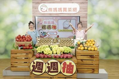 熊媽媽買菜網首度直播開賣 婆媽狂購奇異果25分鐘賣光5千顆