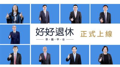 九大壽險共同聯手 「好好退休準備平台」正式上線