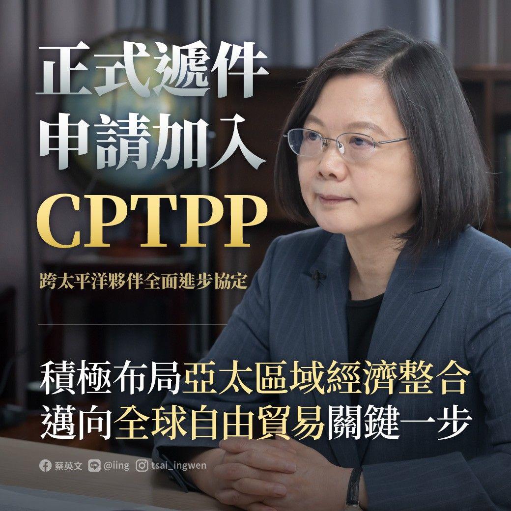CPTPP,蔡英文,中國,習近平,澳洲,巴西,孟晚舟,英國,日本
