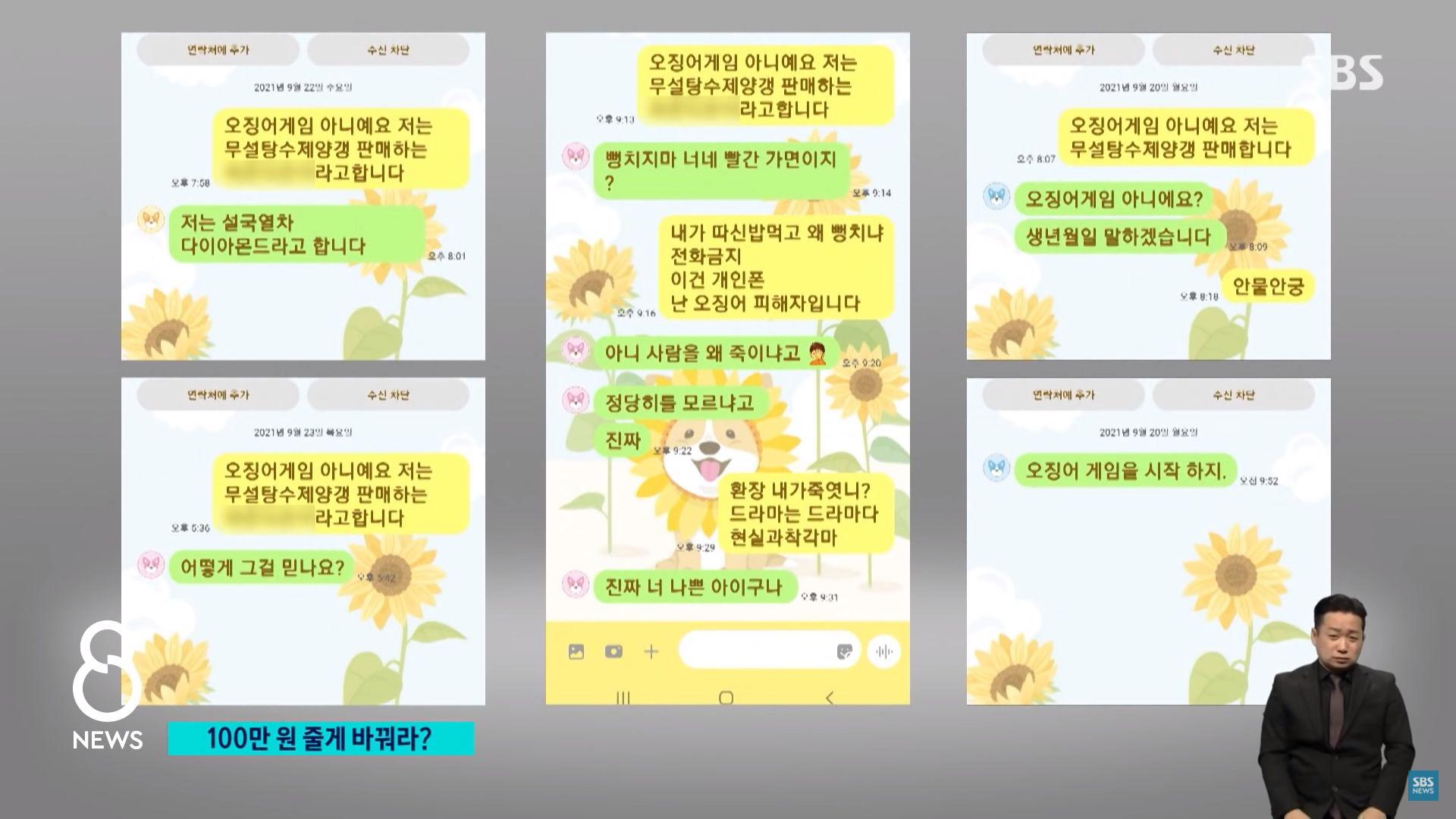 ▲▼《魷魚遊戲》苦主公開遭陌生訊息騷擾時的對話內容。(圖/翻攝自Youtube@SBS 뉴스)