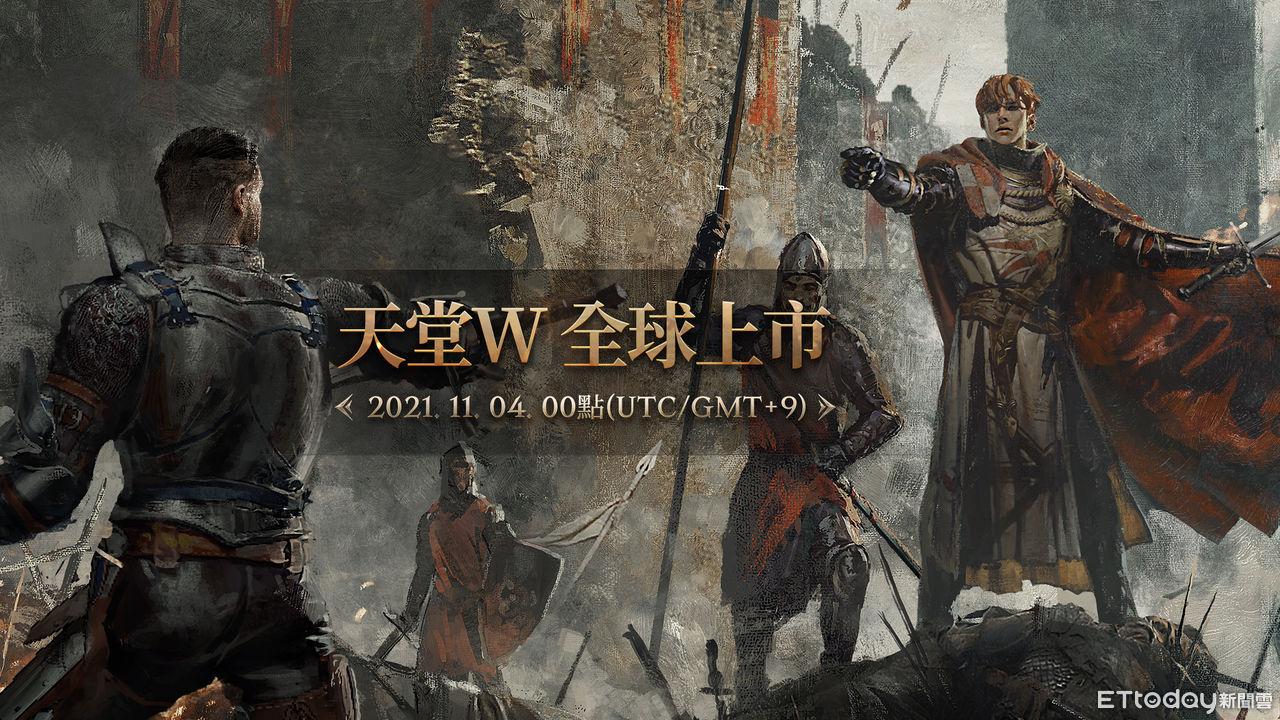 [新聞] 台灣在第一波!《天堂W》11月4日全球上市