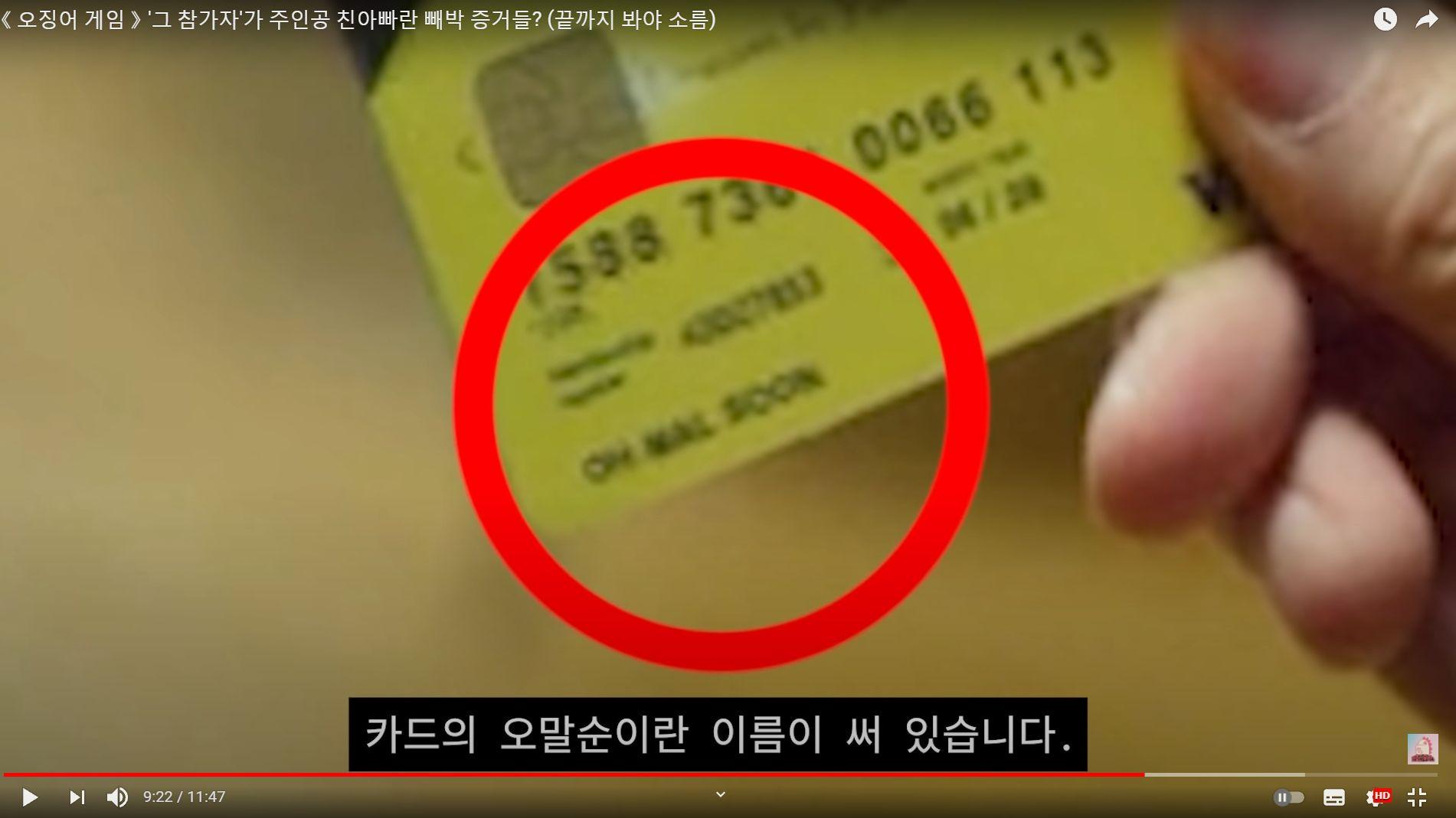 ▲▼成奇勳母親提款卡上的持卡人姓名為OH MAL-SOON。(圖/翻攝自Youtube@민호타우르스)