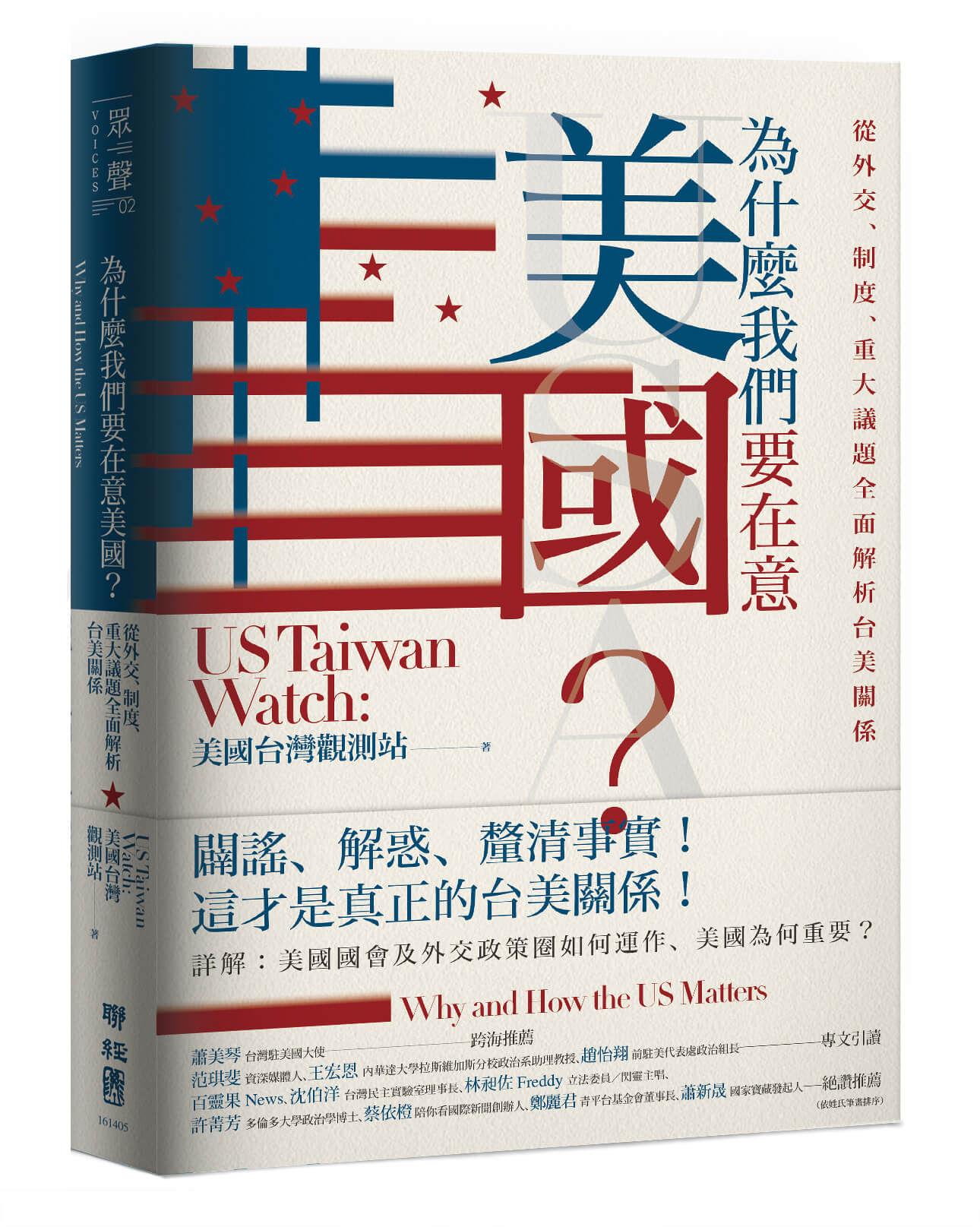 一中政策,一中原則,中共,三段論,台灣關係法,六項保證,八一七公報,川普,拜登