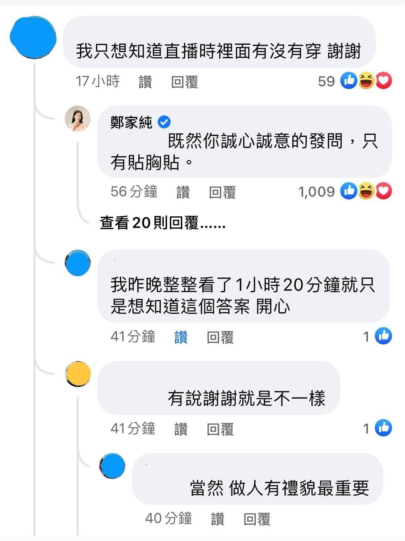 ▲鄭家純自曝直播只貼胸貼。(圖/翻攝自Facebook/鄭家純)