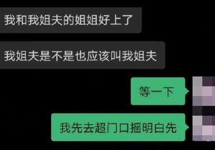 ▲原PO指出,真正的難題是他不知該與姊夫如何互相稱呼。(圖/翻攝自微博)