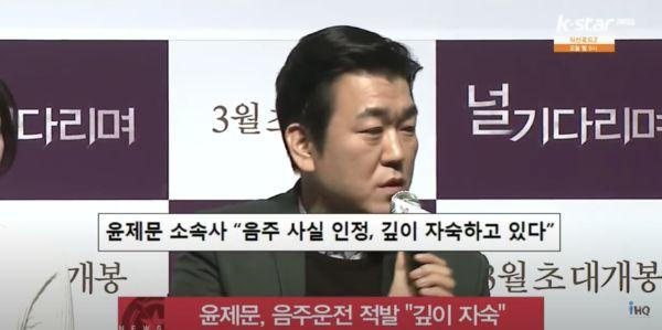 [新聞] 尹帝文「酒駕3次」重返戲劇遭噓爆