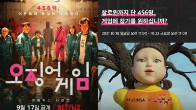 魷魚遊戲爆紅「商標利益大」 Netflix申請在台註冊二大商標