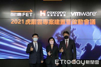 鴻海攜手遠傳、VMware建置「虎躍雲數據中心」 加速F2.0數位轉型