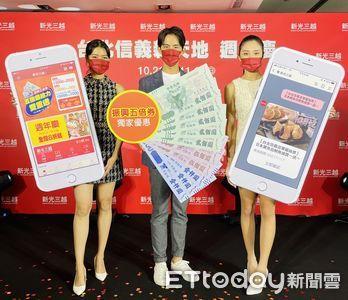 五倍券帶旺新光三越周年慶 信義新天地1100品牌力拚60億業績