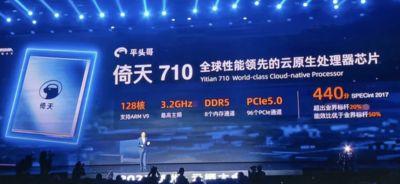 阿里發表「倚天710」5奈米自研CPU晶片 稱業界最強供阿里雲自用