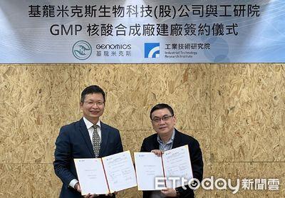 工研院、基龍米克斯打造在地疫苗核酸佐劑GMP廠 建立原料供應鏈